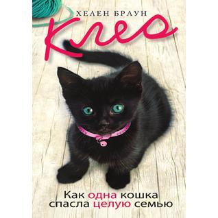 Клео. Как одна кошка спасла целую семью