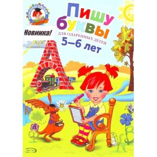 Володина Н.В.. Володина. Пишу буквы. Для детей 5-6 лет, 978-5-699-65191-7