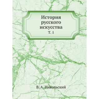 История русского искусства (Автор: В.А. Никольский)