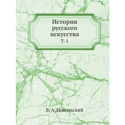 История русского искусства (Автор: В.А. Никольский) 38753803