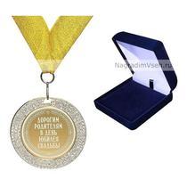 Медаль со стразами Родителям в День Юбилея Свадьбы