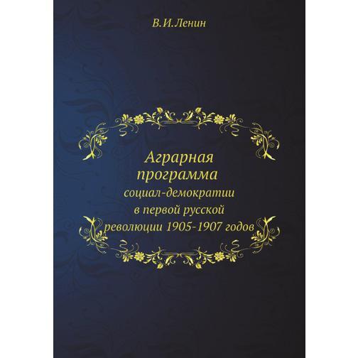 Аграрная программа социал-демократии в первой русской революции 1905-1907 годов 38717323