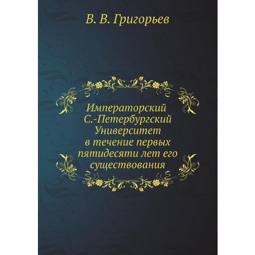 Императорский С.-Петербургский университет в течение первых пятидесяти лет его существования (Издательство: Nobel Press) 38734905