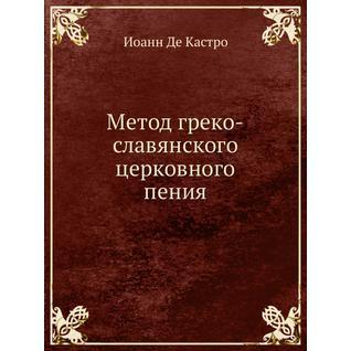 Метод греко-славянского церковного пения