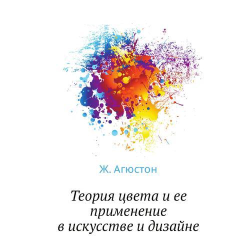 Теория цвета и ее применение в искусстве и дизайне 38716735
