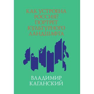 Как устроена Россия? Портрет культурного ландшафта