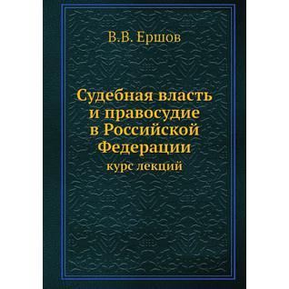 Судебная власть и правосудие в Российской Федерации