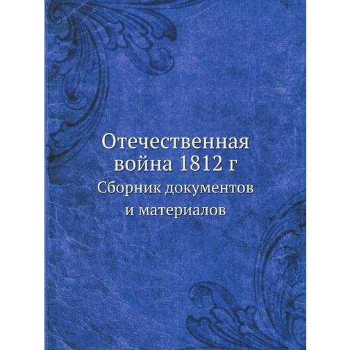Отечественная война 1812 г 38716914