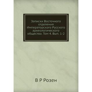 Записки Восточного отделения Императорского Русского археологического общества. Том 4. Вып. 1-2