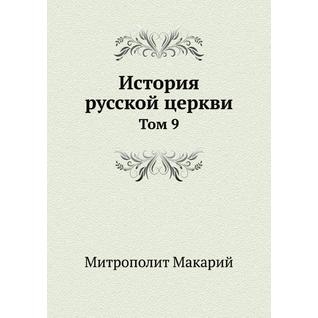 История русской церкви (ISBN 13: 978-5-519-66091-4)