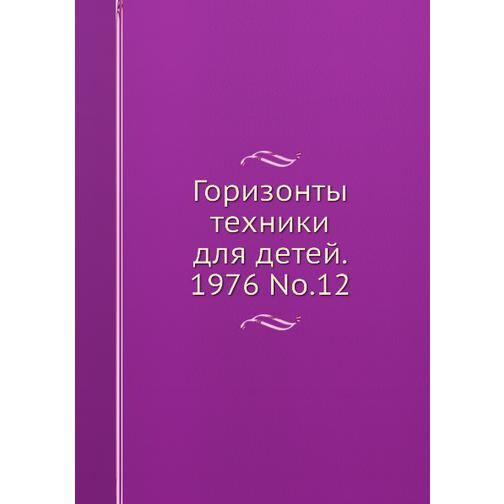 Горизонты техники для детей. 1976 Т.12 38717269