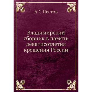 Владимирский сборник в память девятисотлетия крещения России