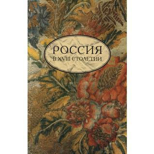 Россия в XVIII столетии. Выпуск 1 (ISBN 10: 5-94457-049-0)