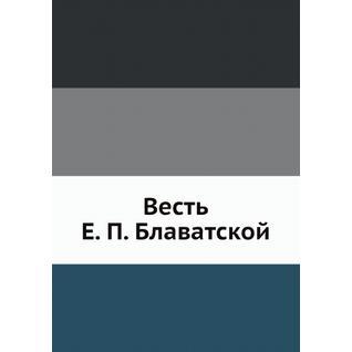 Весть Е. П. Блаватской