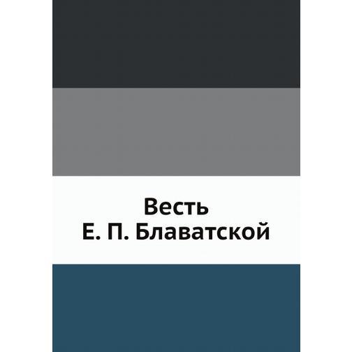 Весть Е. П. Блаватской 38733344
