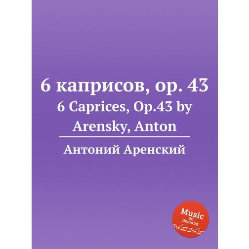 6 каприсов, op. 43 38717787