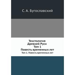 Текстология Древней Руси
