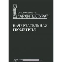 Юрий Короев. Книга Начертательная геометрия, 978-5-9647-0017-318+