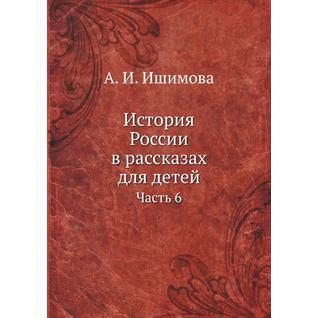История России в рассказах для детей (ISBN 13: 978-5-458-24414-5)
