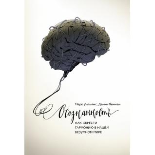 """Марк Уильямс """"Осознанность. Как обрести гармонию в нашем безумном мире, 978-5-00057-213-9"""""""