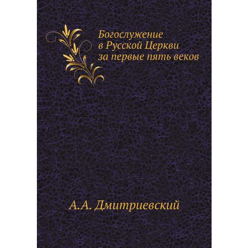 Богослужение в Русской Церкви за первые пять веков 38734458