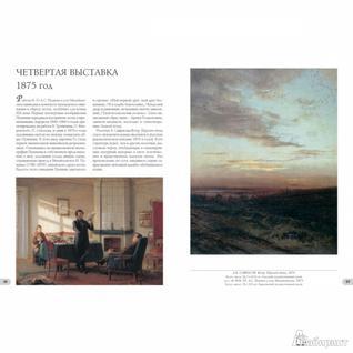 Елена Милюгина. Товарищество передвижных художественных выставок. Альбом, 978-5-7793-4200-1
