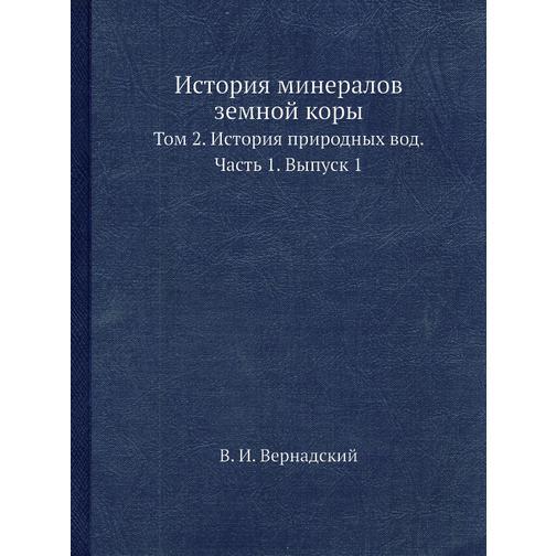 История минералов земной коры (Автор: Владимир Вернадский) 38734315