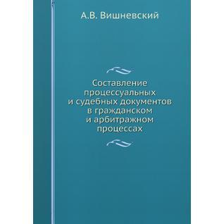 Составление процессуальных и судебных документов в гражданском и арбитражном процессах