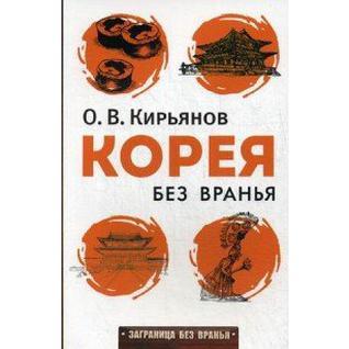 "Олег Кирьянов ""Корея без вранья, 978-5-386-08381-6"""