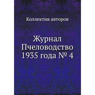 Журнал Пчеловодство 1935 года № 4