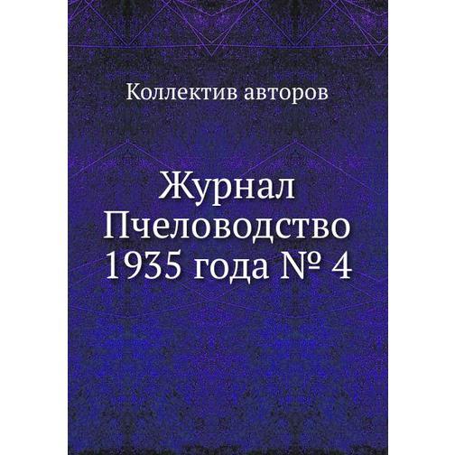 Журнал Пчеловодство 1935 года № 4 38765844