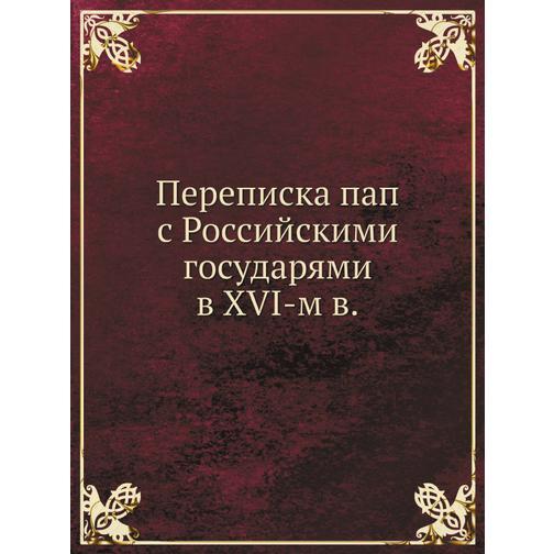 Переписка пап с Российскими государями в XVI-м в. 38716325