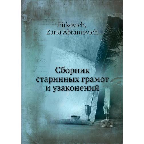 Сборник старинных грамот и узаконений 38716414