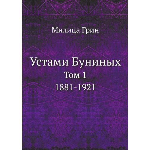 Устами Буниных (ISBN 13: 978-5-458-24925-6) 38717281