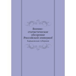 Военно-статистическое обозрение Российской империиf