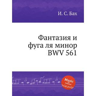 Фантазия и фуга ля минор, BWV 561