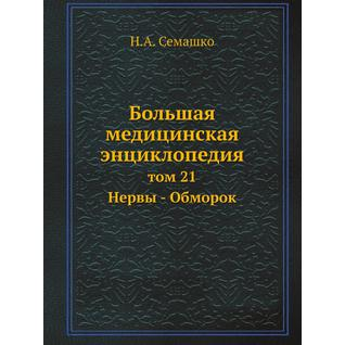 Большая медицинская энциклопедия (ISBN 13: 978-5-458-23073-5)