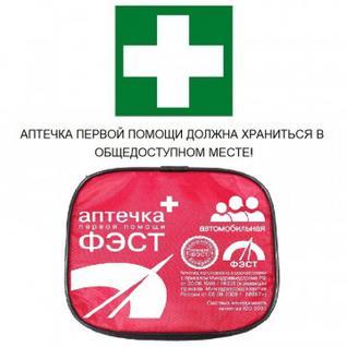 Аптечка автомобильная ФЭСТ (новый состав) (мягкий футляр)