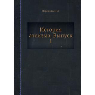 История атеизма. Выпуск 1
