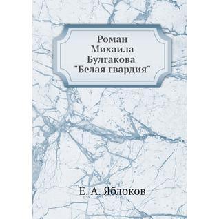 "Роман Михаила Булгакова ""Белая гвардия"""