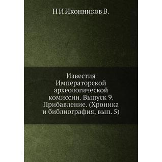 Известия Императорской археологической комиссии (ISBN 13: 978-5-518-03293-4)