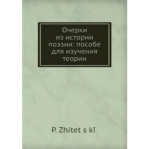 Очерки из истории поэзии: пособие для изучения теории 38716229