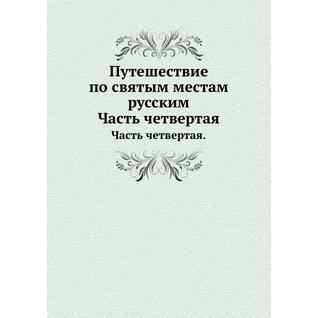 Путешествие по святым местам русским (Автор: Коллектив авторов)