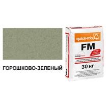 Затирка для кирпичных швов Quick-mix FM.U горошково-зеленая, 30 кг