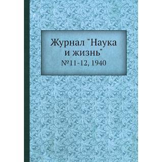 """Журнал """"Наука и жизнь"""" (Обложка: мягкая обложка)"""
