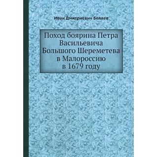 Поход боярина Петра Васильевича Большого Шереметева в Малороссию в 1679 году