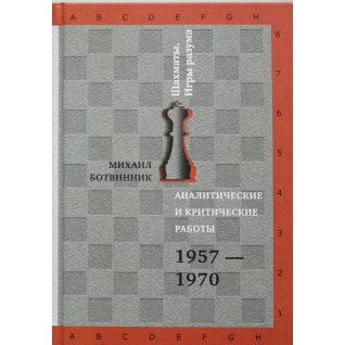 Михаил Ботвинник. Аналитические и критические работы. 1957–1970, 978-5-386-08568-1