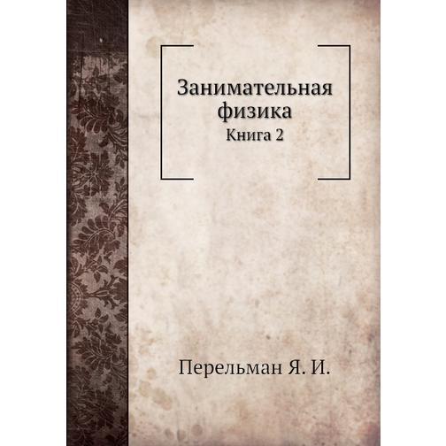 Занимательная физика (ISBN 13: 978-5-458-25398-7) 38717624