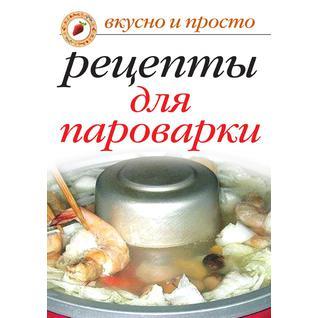 Вкусные рецепты для пароварки