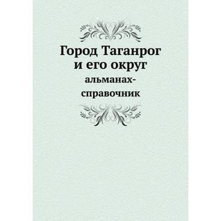 Город Таганрог и его округ